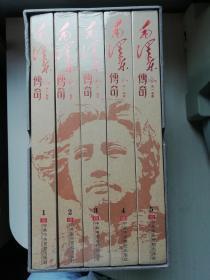 毛泽东传奇   5册全