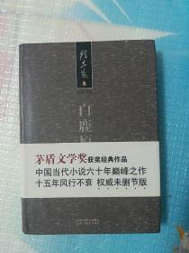 茅盾文学奖作品:《白鹿原》   陈忠实签名钤印本   精装  未删减版  一版一印