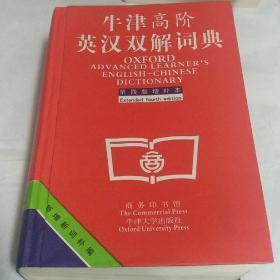 《牛津高阶英汉双解词典》。
