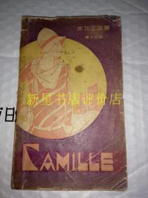 民国文学书刊--------《茶花女遗事》!(1932年初版一印,世界书局)先见描述!