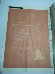 (酒文化专题收藏)人民日报2018年某月某日。版全。第8版整版:贵州茅台酒,逐梦新时代,再创新辉煌!适合酒庄酒厂酒文化店铺藏馆收藏!拍前看好品品相!