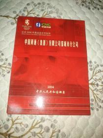 《2004年邮票年册(全年)》详情见图!!