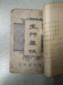 生草药性 民国波文书局出版