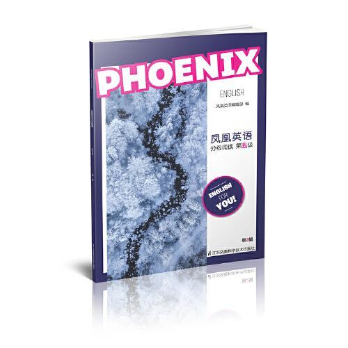 Phoenix Engish凤凰英语分级阅读:第3辑:第五级