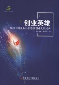 创业英雄——2018年第七届中国创新创业大赛纪实