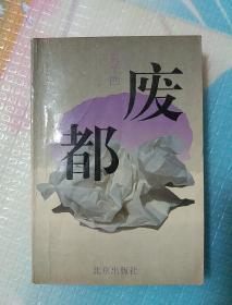 茅奖作家作品:《废都》  贾平凹签名签赠本  1993年签名   一版一印