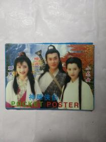 神雕侠侣明信片5张(带外盒)