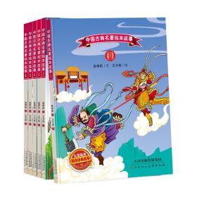 中国古典名著绘本故事
