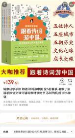 骑象研学手账 跟着诗词游中国