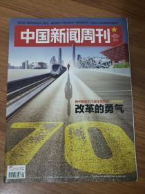 中国新闻周刊(2019年第28期)新中国成立70周年系列之1979-2012改革的勇气