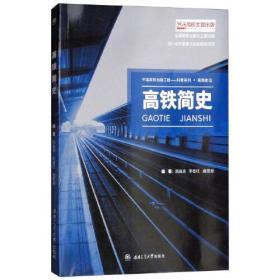 高铁史话:高铁简史()9787564362591
