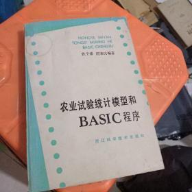农业试验统计模型和BASIC程序