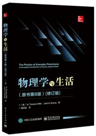 物理学与生活(第8版)(修订版)