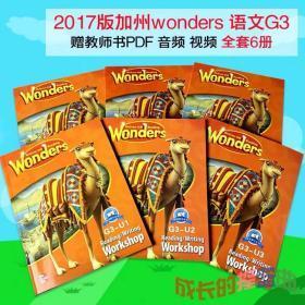 Wonders加州教材,2017最新点读版文学G3
