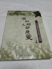 洒向人间都是爱:纪念吴朝祥老校长诞辰100周年