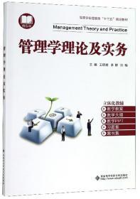 管理学理论及实务