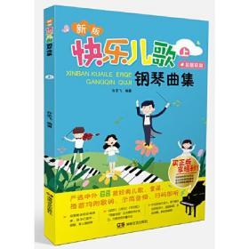快乐儿歌:钢琴曲集(上)新版
