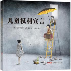 贝贝熊童书馆:儿童权利宣言(精装绘本)
