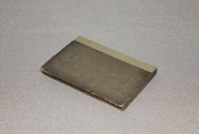 『重磅』词学大师 龙榆生签名本《中国韵文史》民国版,超罕见