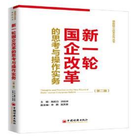 新一轮国企改革的思考与操作实务(第二版)
