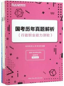 国考历年真题解析(全2册)