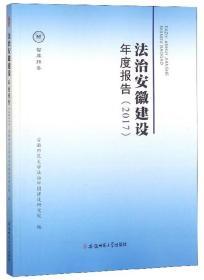 法治安徽建设年度报告(2017)