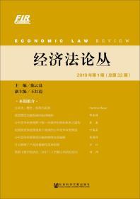 经济法论丛2019年第1期(总第33期)