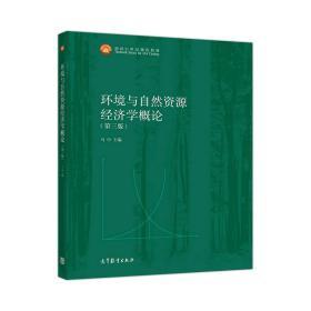 环境与自然资源经济学概论(第3版)