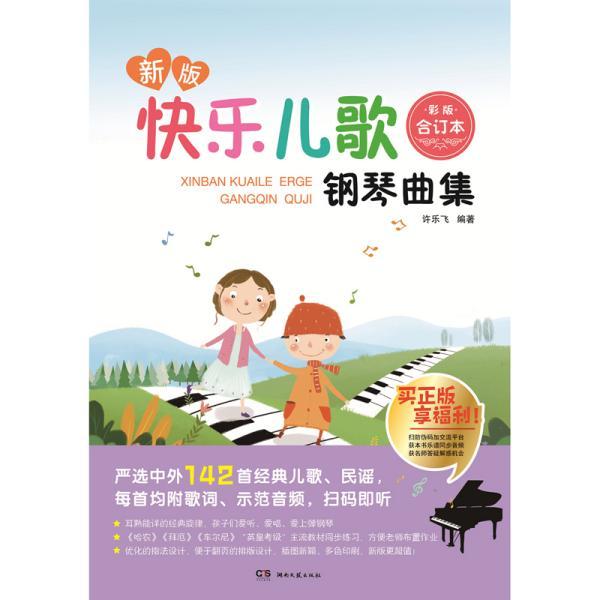 快乐儿歌钢琴曲集(合订本)(新版·彩版印刷)