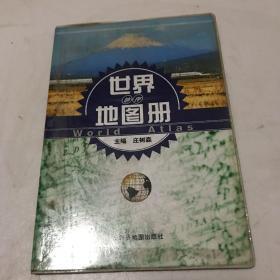 世界地理地图册