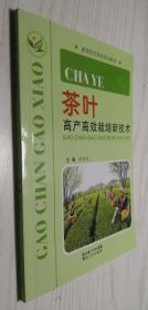 生猪高产高效养殖新技术 向远清 正版新书
