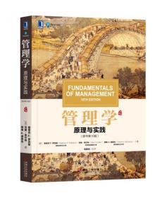 管理学:原理与实践(原书第10版)