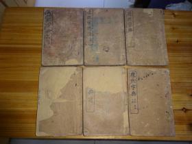 康熙字典(全6册一套全)--,商务印书馆印行