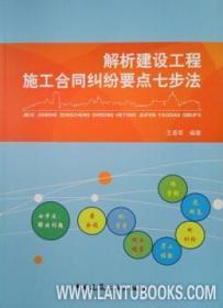 解析建设工程施工合同纠纷要点七步法 9787112240043 王春军 中国建筑工业出版社 蓝图建筑书店