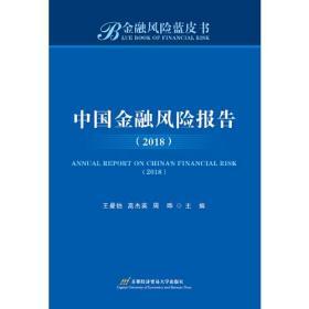 中国金融风险报告(2018)