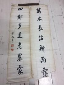 李少荃(鸿章)书法——见描述