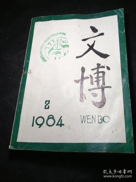文博(1984/2)