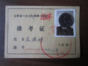 1977年山东省统一招生准考证(免外语)