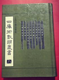 四库术数类丛书(八)影印版