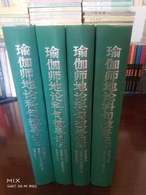 瑜伽师地论科句披寻记 精装版 全四册