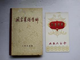 国宴菜谱集锦(附国宴菜单一份)
