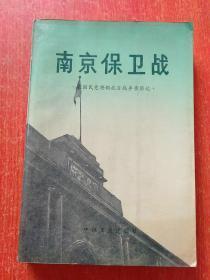 南京保卫战:原国民党将领抗日战争亲历记