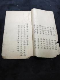 清末石印卫生秘术一册缺1-2页