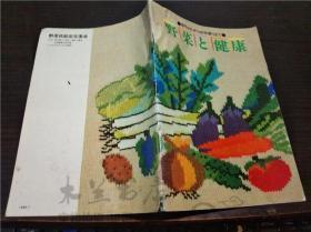 原版日文日本书免疫力 赤ちやんからお年寄リまで  野菜と健康 大32开平装