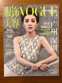 VOGUE服饰与美容 2015年6月号城市特辑 郭采洁