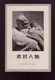 1963年一版一印 【农村人物】 雕塑小画片 一套 8张全 好品