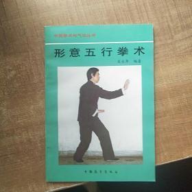 形意五行拳术《1990年一版一印》