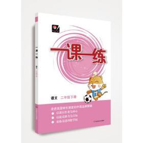 语文2年级(下)(全国版)/一课一练