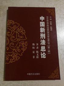 华东政法学院珍藏民国法律名著丛书【第二辑】:中国新刑法总论