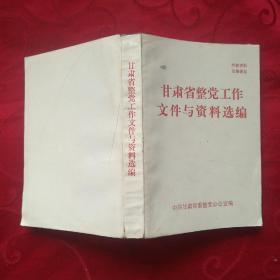甘肃省整党工作文件与资料选编